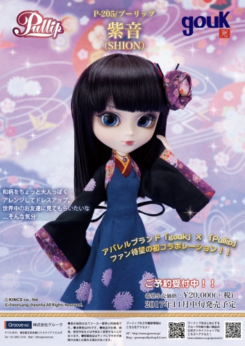 Pullip x Gouk Collaboration Doll: Shion